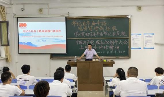 土木工程系学生第一党支部开展专题党课