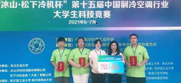 1、返稿在投递-市政环境-学校在第十五届中国制冷空调行业大学生科技竞赛中喜获三等奖 (2)