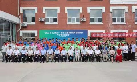 学校在第十五届中国制冷空调行业大学生