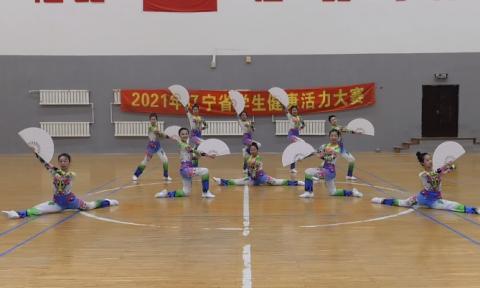 学校在辽宁省学生健康活力大赛中荣获多
