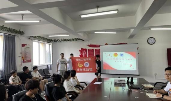 """机械工程学院举行2021年暑期""""三下乡""""出征仪式"""