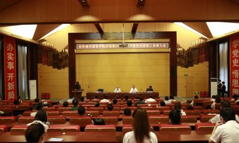 中国福彩app官方下载隆重召开庆祝第37个教师节暨优秀教
