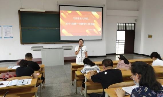 马克思主义学院召开2021年秋季学期第一次教学例会