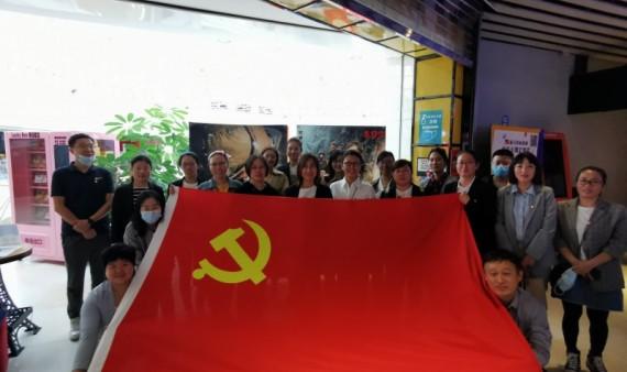 信息与控制工程系教师党支部组织《峰爆》观影活动