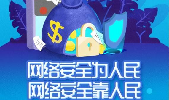 关于转发辽宁省网络安全有奖知识竞赛参与方式说明