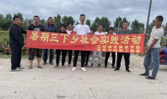 """信息与控制工程系""""三下乡""""暑期社会实践活动取得圆满成功"""