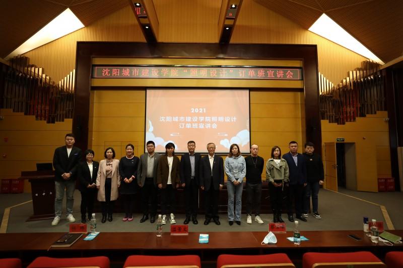 """沈阳城市建设学院举办""""照明设计""""订单班宣讲会10"""