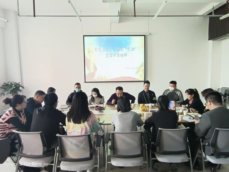 """5、机关第六党支部召开会议深入学习习近平总书记""""9"""