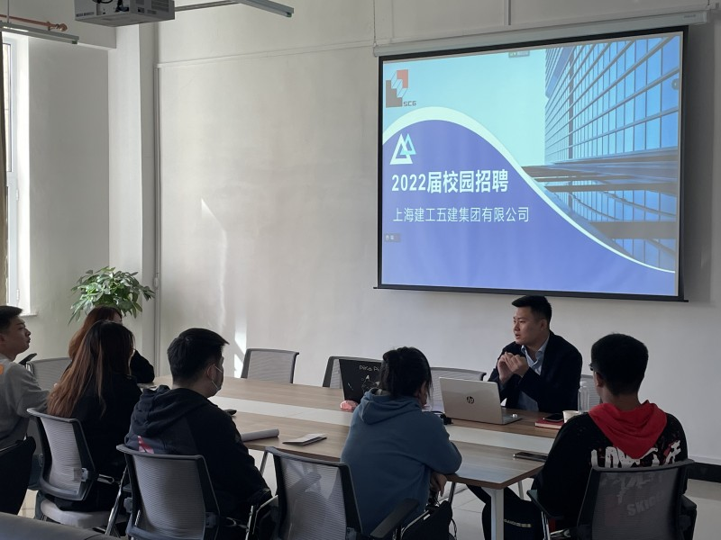 8、就业指导处召开上海建工五建集团东北公司专场招聘会 (1)