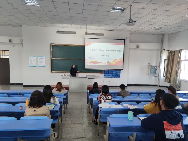 4、马克思主义学院开展2021秋季学期新教师培训活动(1)