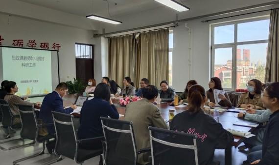 马克思主义学院组织召开科研专题报告会