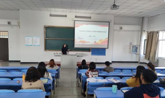 马克思主义学院开展2021秋季学期新教师培训活动