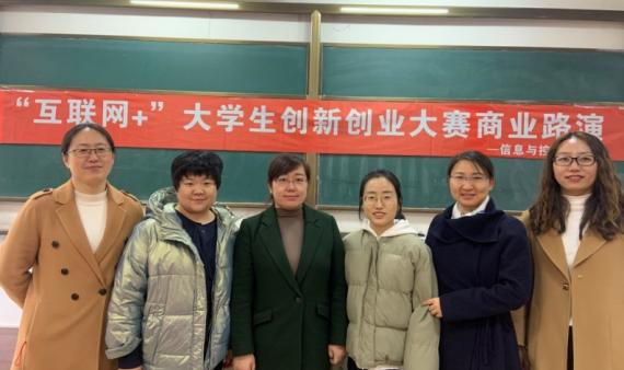 """""""互联网+""""大学生创新创业大赛商业路演成功举办"""