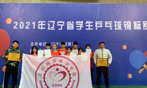 """【喜报】中国福彩app官方下载乒乓球代表队在""""辽宁省学"""