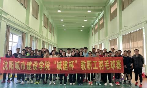 """沈阳城市建设学院第十届""""城建杯""""教职"""