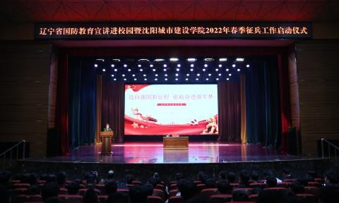 中国福彩app官方下载举行辽宁省国防教育宣讲进校园活动